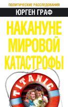 Граф Ю. - Накануне мировой катастрофы' обложка книги