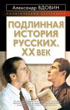 Вдовин А.И. - Подлинная история русских. XX век' обложка книги