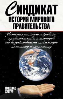 Синдикат. История мирового правительства