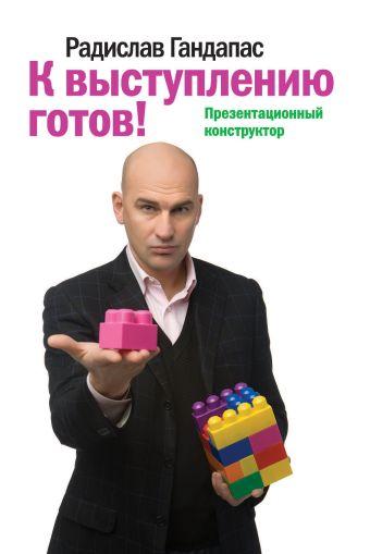 К выступлению готов! Презентационный конструктор. 3-е изд. Гандапас Р.