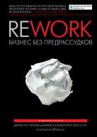 Фрайд Дж., Хенссон Д.Х. - Rework: бизнес без предрассудков' обложка книги