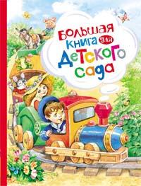 Большая книга для детского сада (нов.)