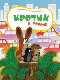 Милер З. - Кротик в городе обложка книги