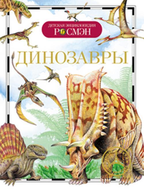 Динозавры. Детская энциклопедия РОСМЭН росмэн детская энциклопедия военная техника