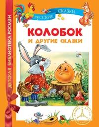 Колобок и другие сказки (ДБР)