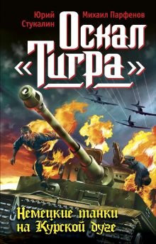 """Оскал """"Тигра"""". Немецкие танки на Курской дуге"""