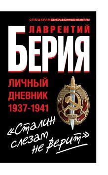 """Сталин слезам не верит"""". Личный дневник 1937-1941"""