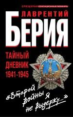 """Второй войны я не выдержу..."""" Тайный дневник 1941-1945 гг."""