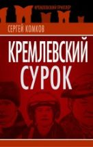 Комков С.К. - Кремлевский Сурок' обложка книги