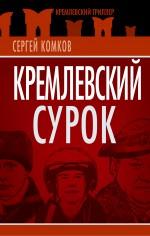 Кремлевский Сурок Комков С.К.