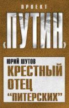 Шутов Ю.Т. - Крестный отец питерских' обложка книги