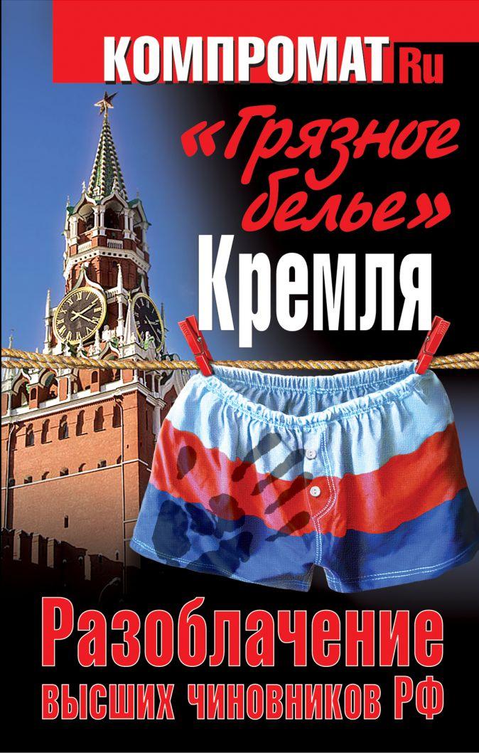 """""""Грязное белье"""" Кремля. Разоблачение высших чиновников РФ"""