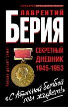 Берия Л.П. - С Атомной бомбой мы живем! Секретный дневник 1945-1953 гг.' обложка книги