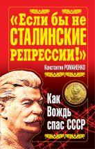 Романенко К.К. - Если бы не сталинские репрессии! Как Вождь спас СССР' обложка книги