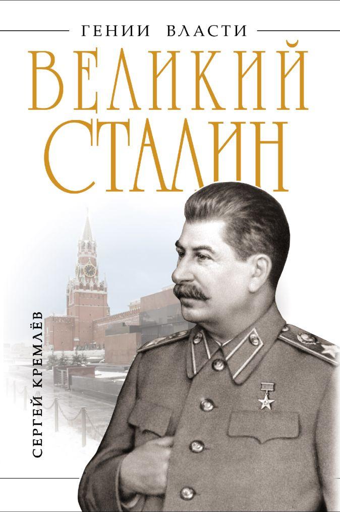 Кремлёв С. - Великий Сталин. Менеджер XX века обложка книги