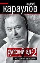 Караулов А.В. - Русский ад-2. Встреча с дьяволом' обложка книги