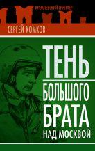 Комков С.К. - Тень Большого брата над Москвой' обложка книги