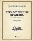 Машковский М.Д. - Лекарственные средства' обложка книги