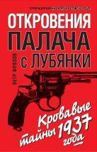 Фролов П. - Откровения палача с Лубянки. Кровавые тайны 1937 года' обложка книги