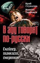 Парфенов М.Ю. - В аду говорят по-русски. Снайпер, танкист, смертник' обложка книги