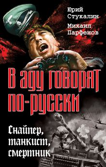 В аду говорят по-русски. Снайпер, танкист, смертник