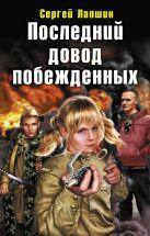 Лапшин С. - Последний довод побежденных' обложка книги