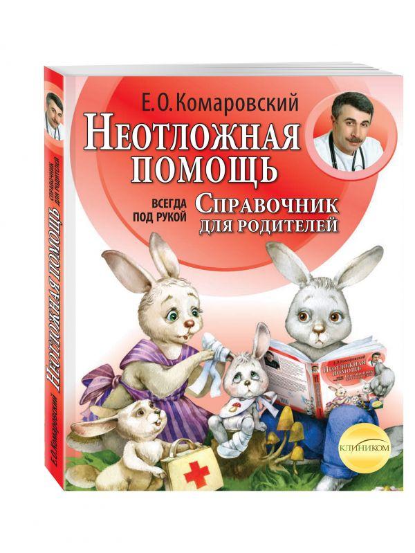 Неотложная помощь: справочник для родителей. Всегда под рукой Комаровский Е.О.