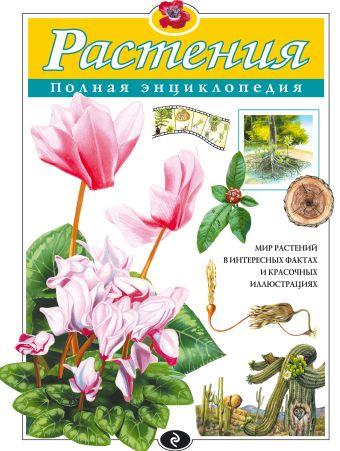 Растения. Полная энциклопедия Ю.К. Школьник