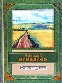 Стихотворения Некрасов Н.А.