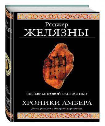 Хроники Амбера Роджер Желязны