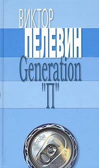"Generation ""П"""