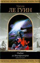 Ле Гуин У. - Рыбак из Внутриморья' обложка книги