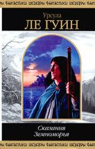 Ле Гуин У. - Сказания Земноморья' обложка книги