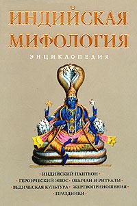 Индийская мифология: Энциклопедия