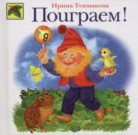 Поиграем! Токмакова И.П.