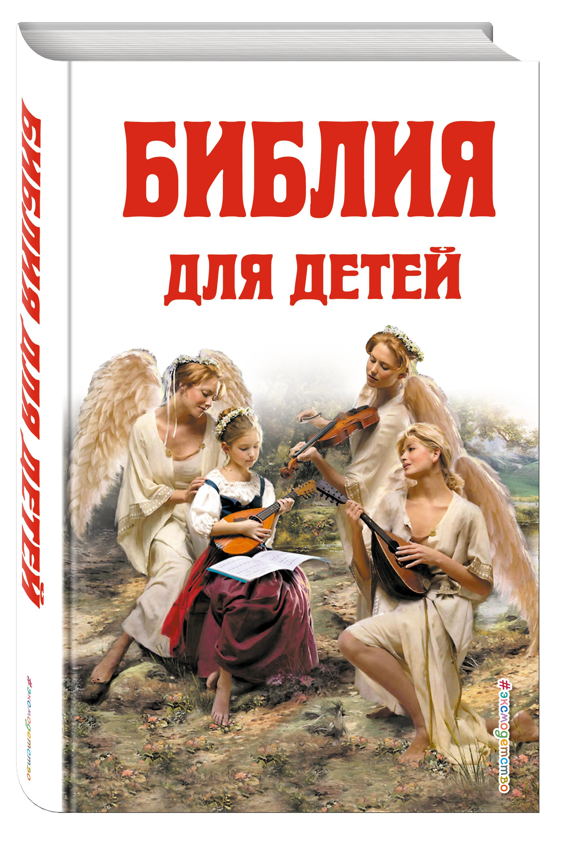 Библия для детей glaser d36440 00 glaser
