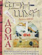 Линн Д. - Фэн-шуй Вашего дома' обложка книги