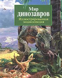 Мир динозавров. Иллюстрированная энциклопедия