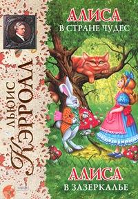 Алиса в Стране чудес; Алиса в Зазеркалье (ил. А. Шахгелдяна)