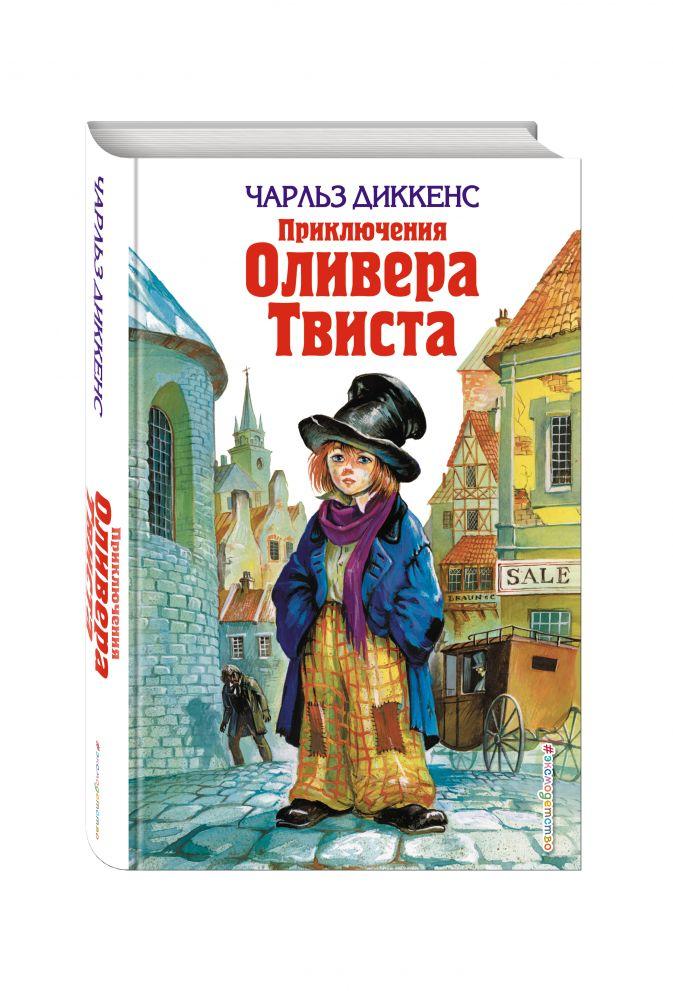 Чарльз Диккенс - Приключения Оливера Твиста обложка книги