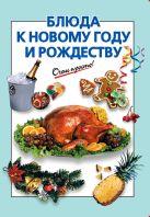 Силаева К.В. - Блюда к Новому году и Рождеству' обложка книги