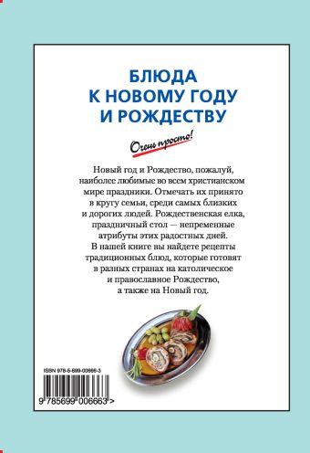 Блюда к Новому году и Рождеству Силаева К.В.