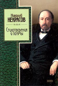 Стихотворения и поэмы Некрасов Н.А.