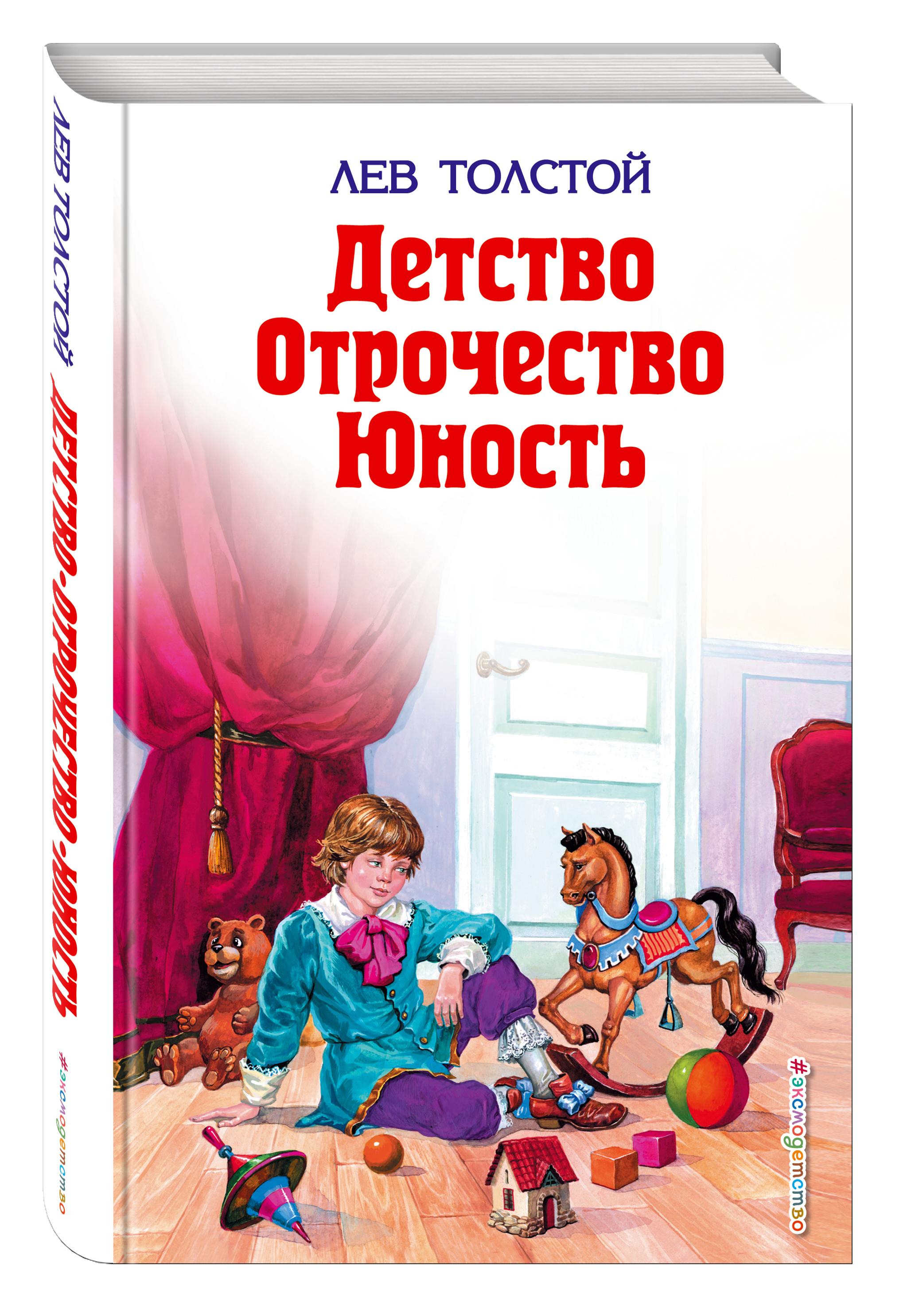 Толстой Л.Н. Детство. Отрочество. Юность ISBN: 978-5-699-01487-3