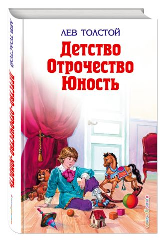 Лев Толстой - Детство. Отрочество. Юность обложка книги