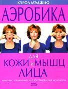 Мэджио К. - Аэробика для кожи и мышц лица' обложка книги