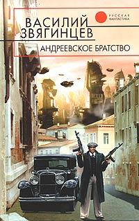 Звягинцев В.Д. - Андреевское братство обложка книги