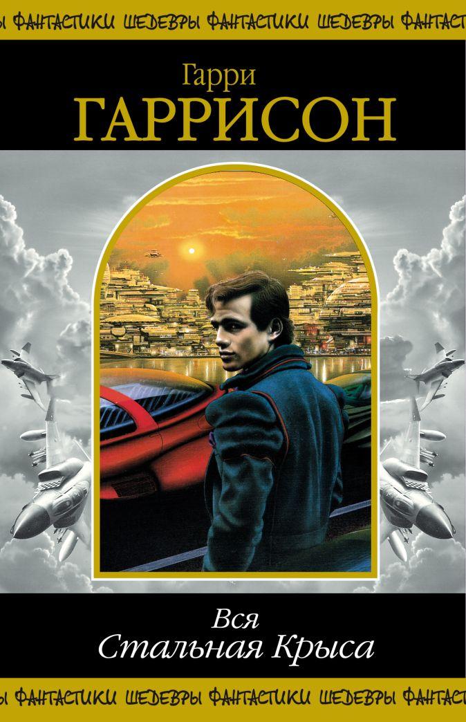 Гарри Гаррисон - Вся Стальная Крыса. Т. 1 обложка книги