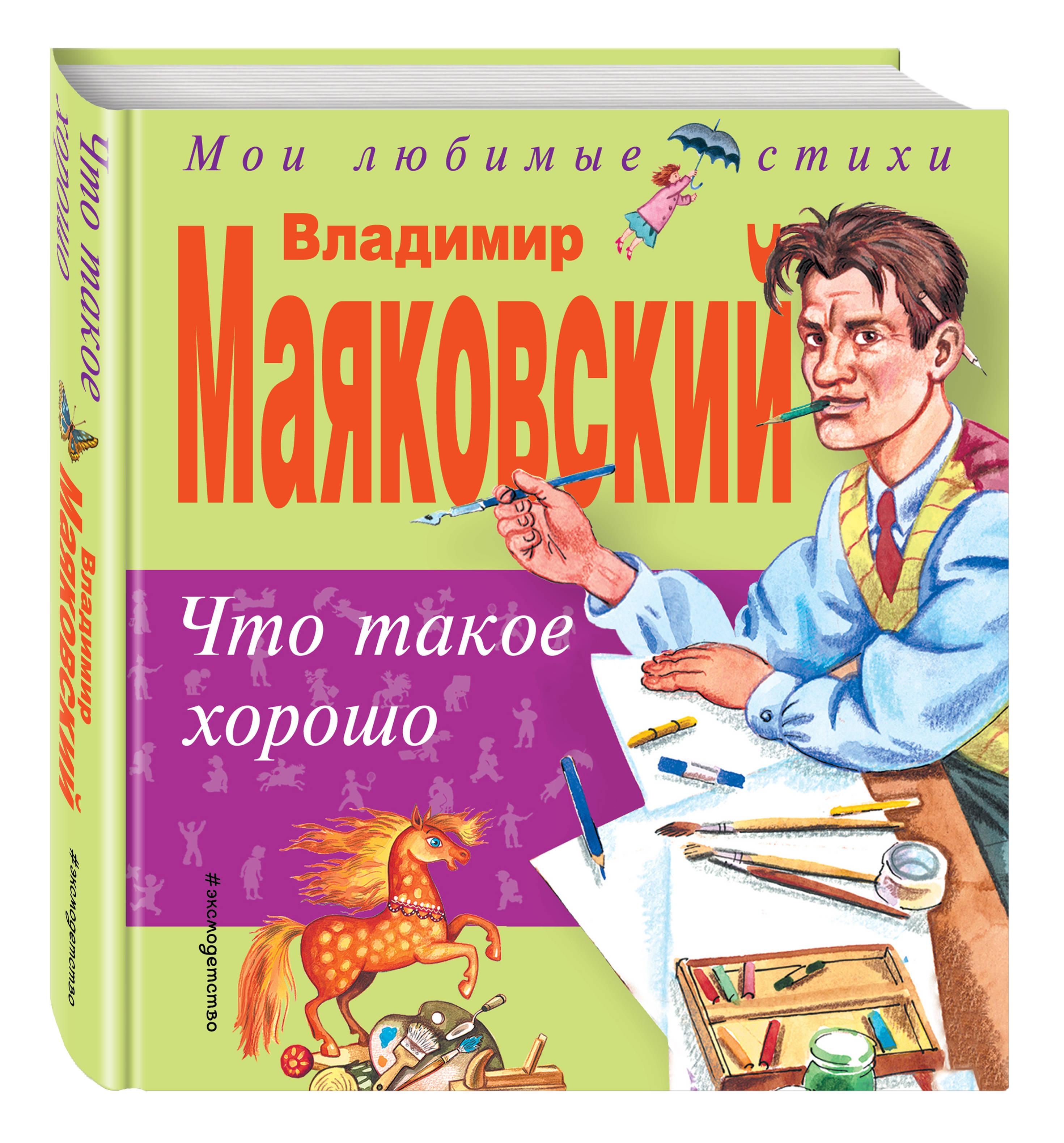 Маяковский В.В. Что такое хорошо