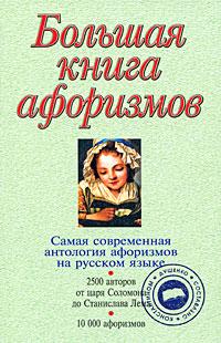 Большая книга афоризмов Душенко К.В.